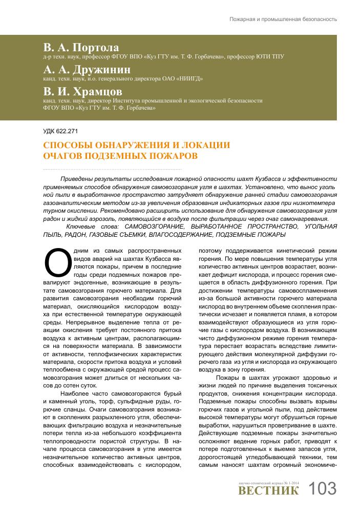 Самонагревание - вещество  - большая энциклопедия нефти и газа, статья, страница 2