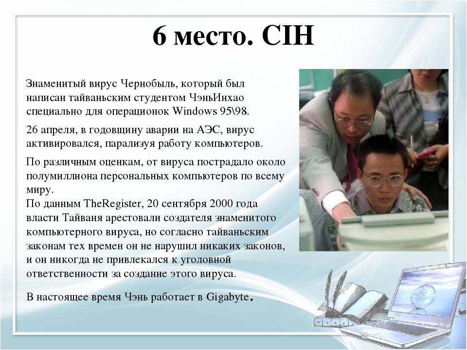 Реферат: компьютерные вирусы и методы борьбы с ними