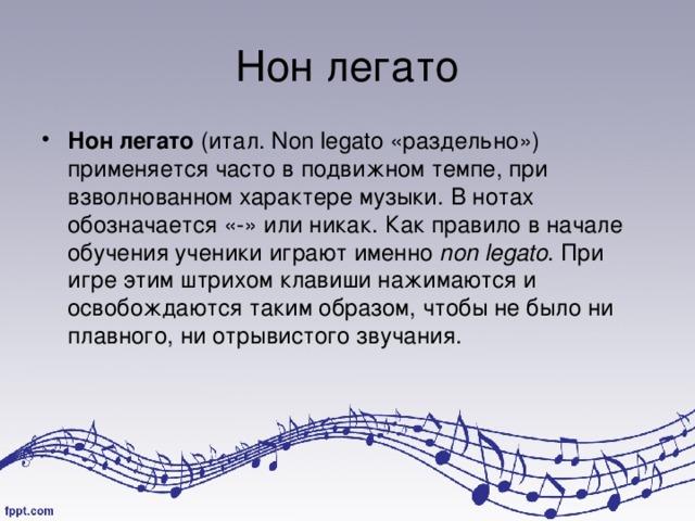 Легато - legato - qwe.wiki