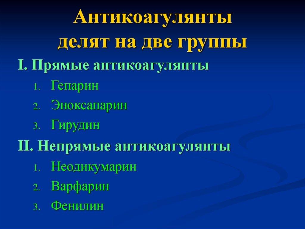Антикоагулянты: что это такое, список препаратов прямого и непрямого действия