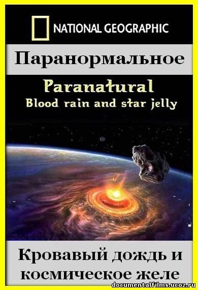 Кровавый дождь - blood rain - qwe.wiki