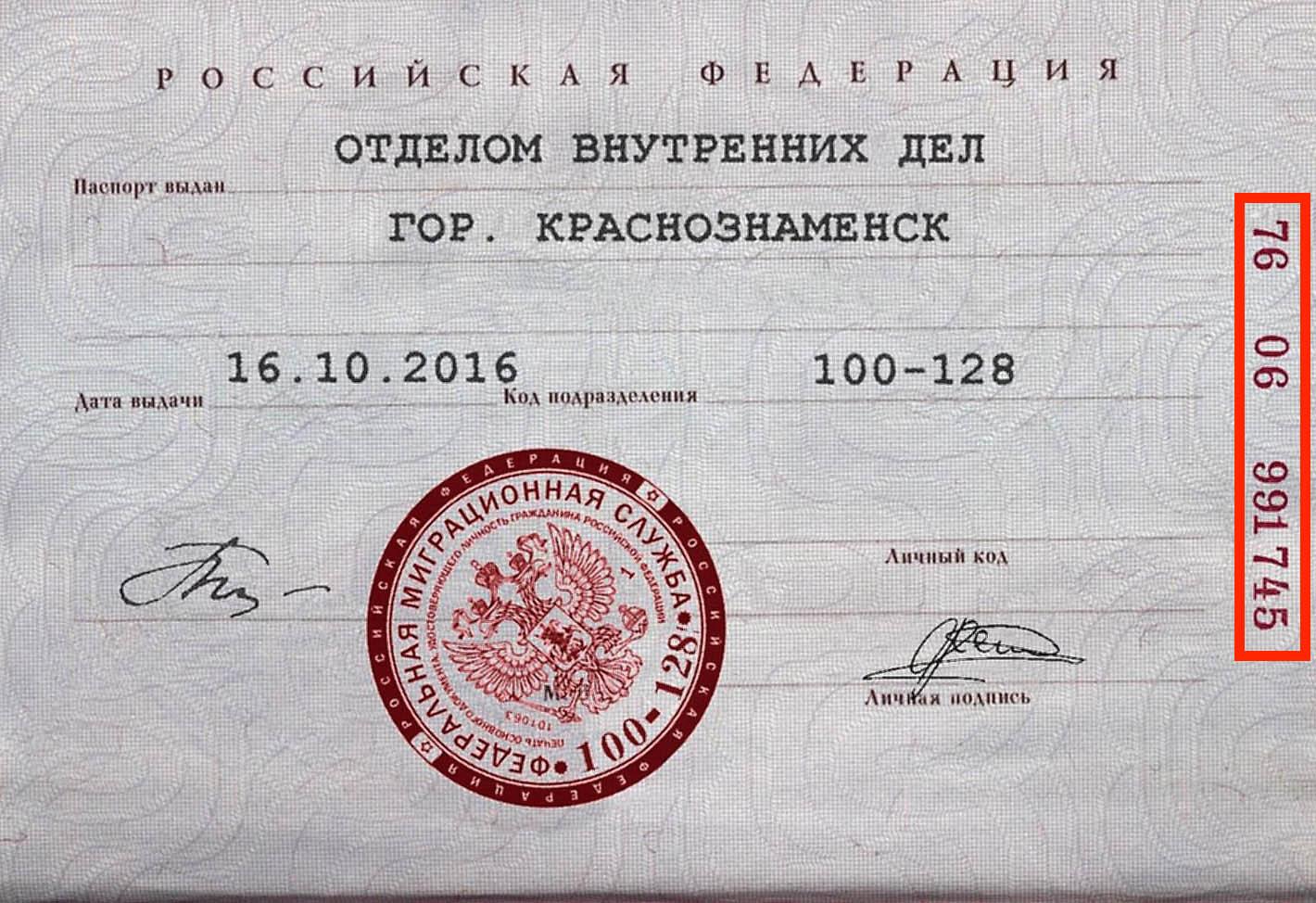 Как узнать по коду подразделения кем выдан паспорт