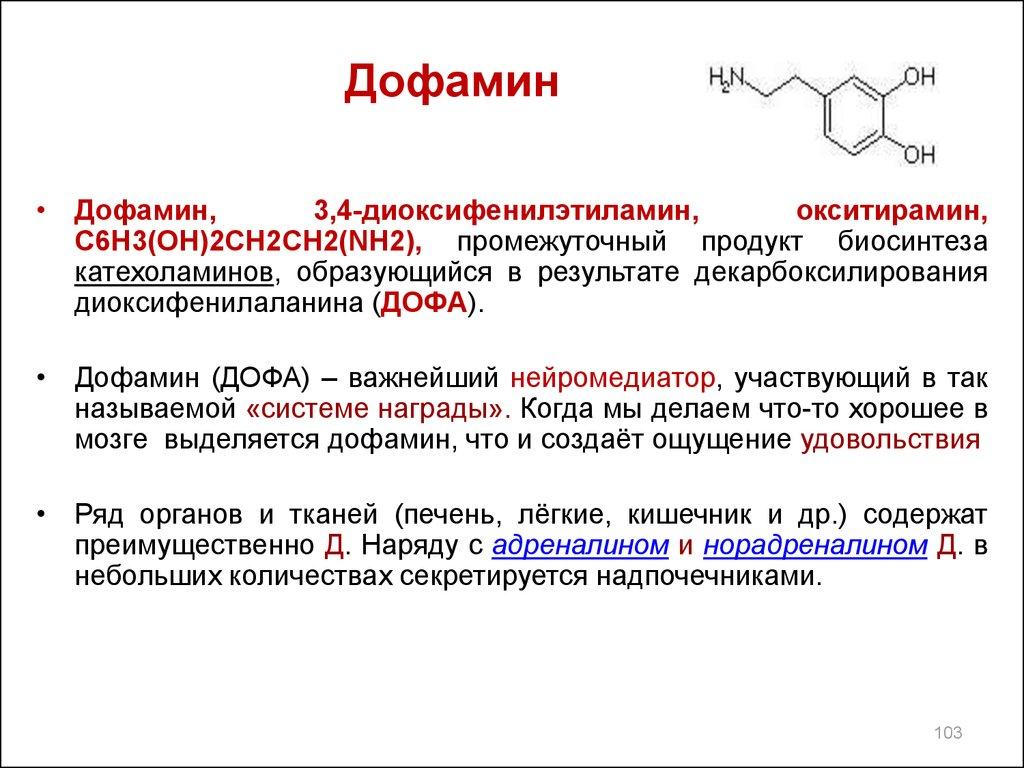 8 эффективных способов повысить уровень дофамина. симптомы дефицита