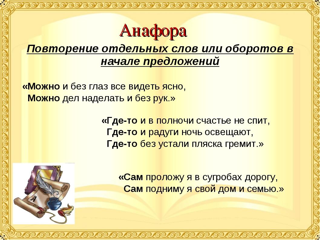 Что такое анафора? анафора: примеры :: syl.ru