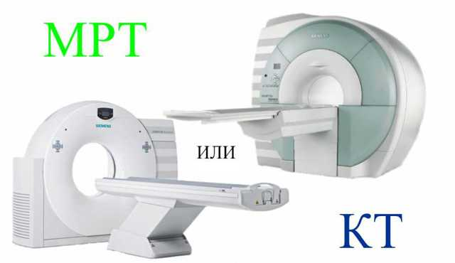 Компьютерная томография (кт) - что это такое и как делают обследование, применение в медицине
