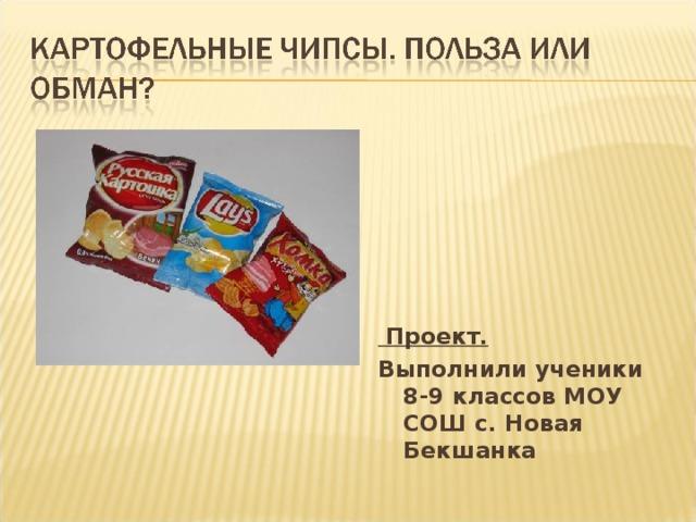 Топ-10 лучших производителей чипсов: отзывы, правила выбора