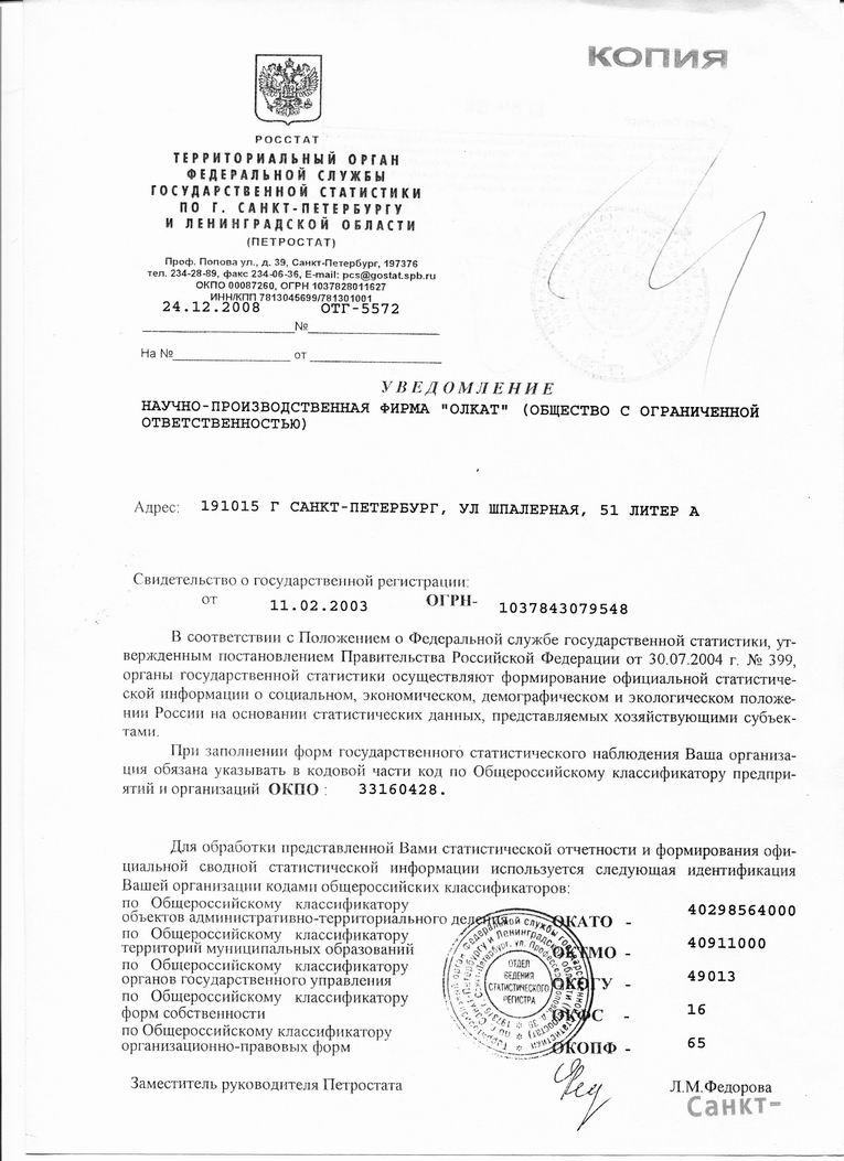Егрпо росстат официальный сайт как получить выписку — узнай на pravitzakon.ру
