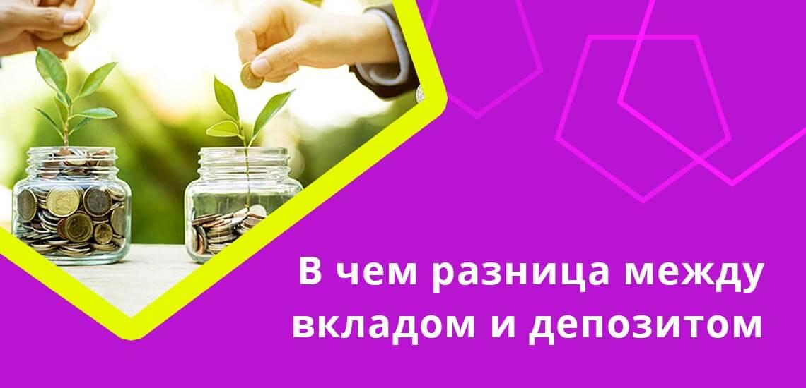 Депозитный счет, депозитный счет физических лиц в сбербанке, операции по депозитному счету организации
