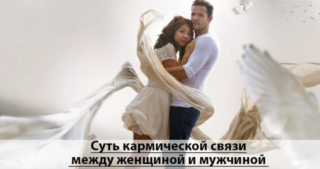 Кармическая связь между мужчиной и женщиной | признаки -