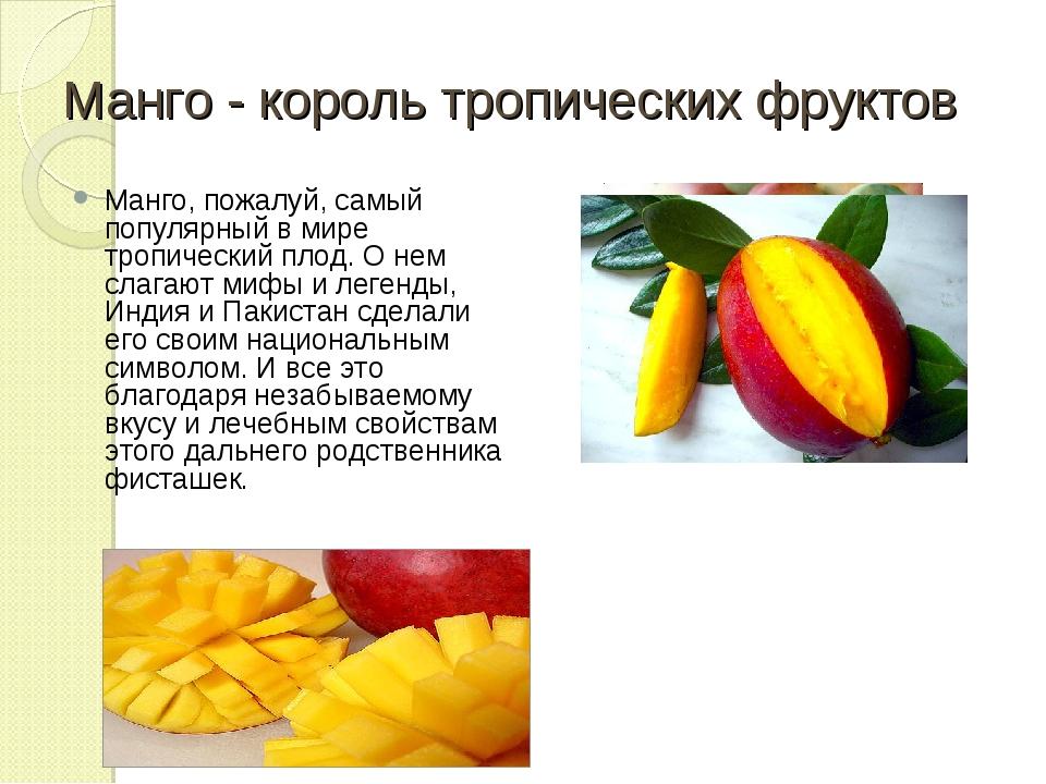 Определение фрукты