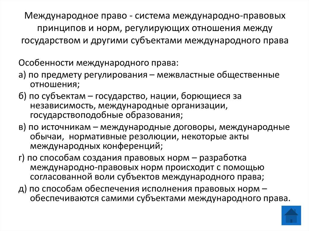 Нормы международного права - международное право (игнатенко г.в., 1999)