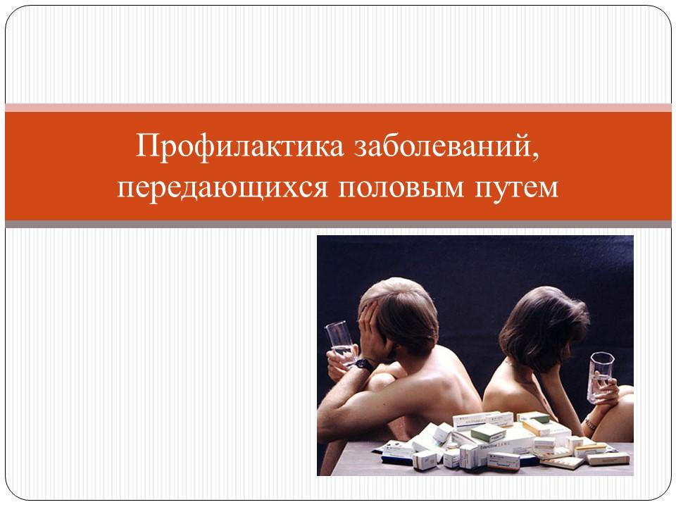 Зппп (заболевания, передающиеся половым путем) - причины и признаки зппп (заболевания, передающиеся половым путем)
