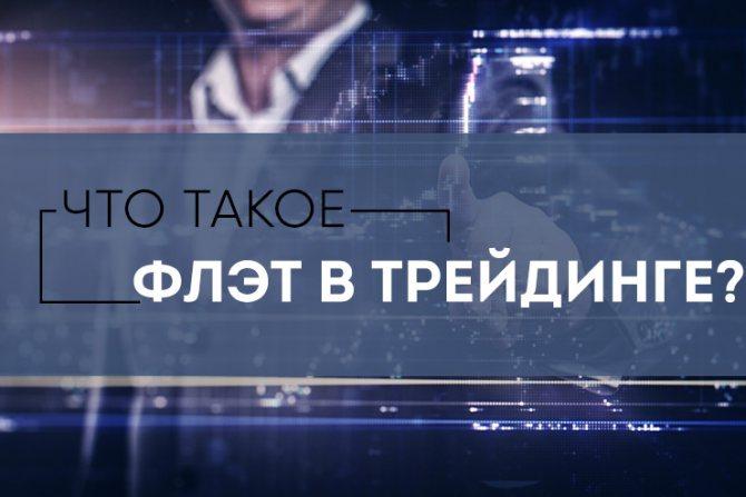Флэт - это что такое? :: syl.ru