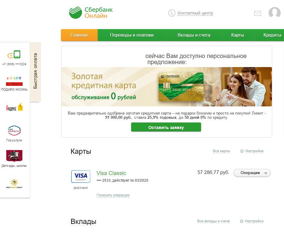 Как пользоваться сбербанк онлайн, инструкция по использованию приложения сбербанк онлайн