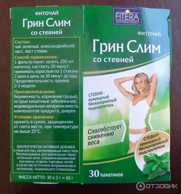 Польза и вред александрийского листа для похудения