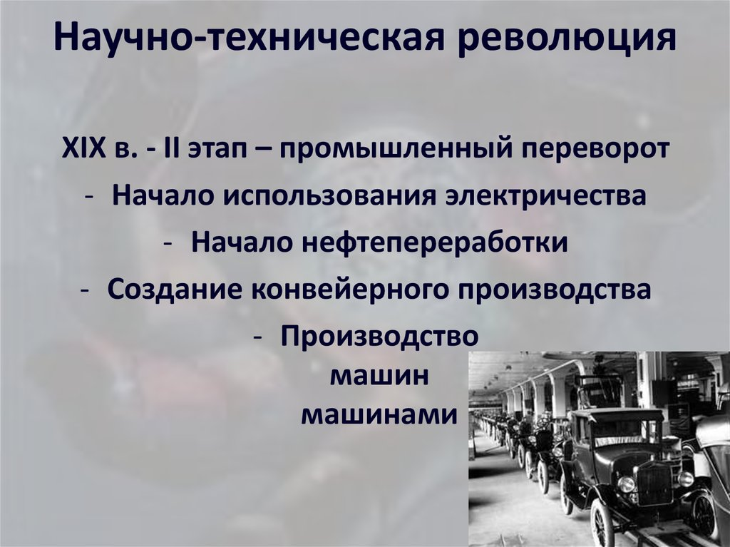 Нтр (нижний новгород)
