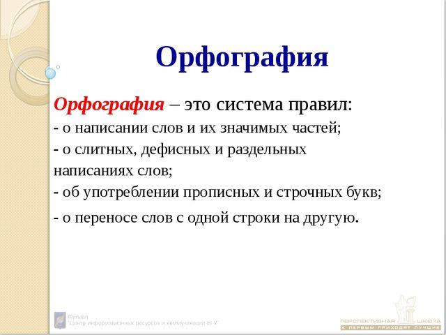 Что такое орфография? орфография - это...