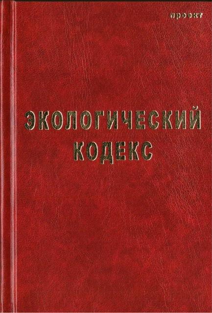 Кодекс — википедия. что такое кодекс