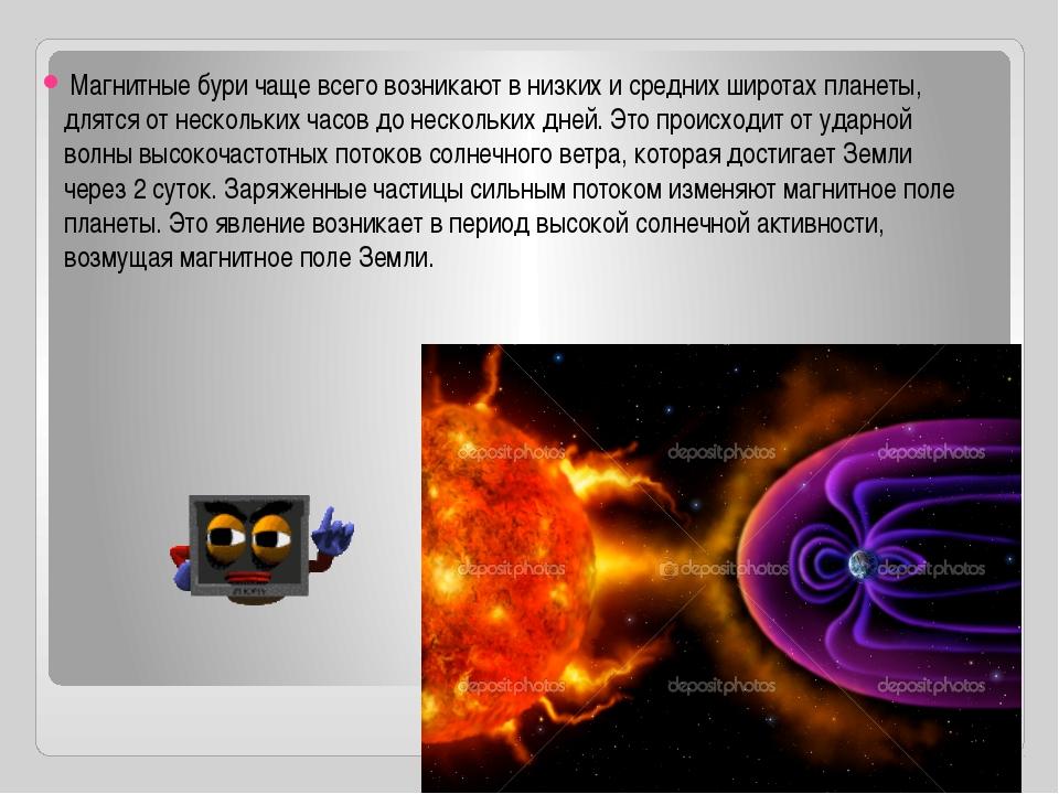 Что такое магнитная буря, её влияние на здоровье человека | healthbeautytravel.ru