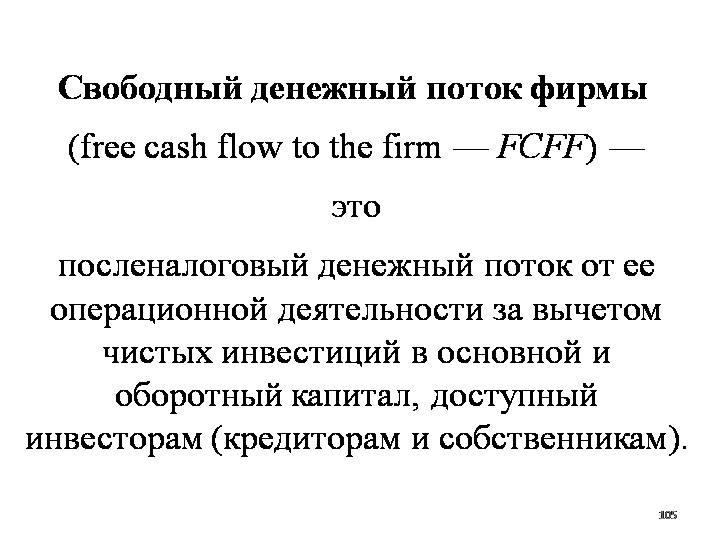 Класс-финанс | cash flow company как источник жизни бизнеса