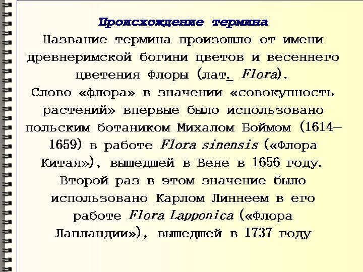 Флора — википедия. что такое флора