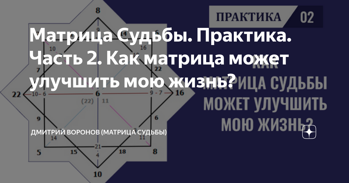 Немного теории. матрицы жизни. как достичь желаемого с помощью матриц жизни