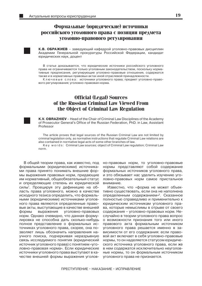 Уголовное право | ponyatie-prava.ru