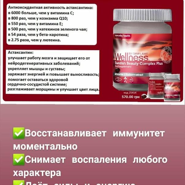 Астаксантин – выбор лучшего препарата и где купить по низкой цене