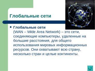 Чем отличается глобальная сеть от локальной