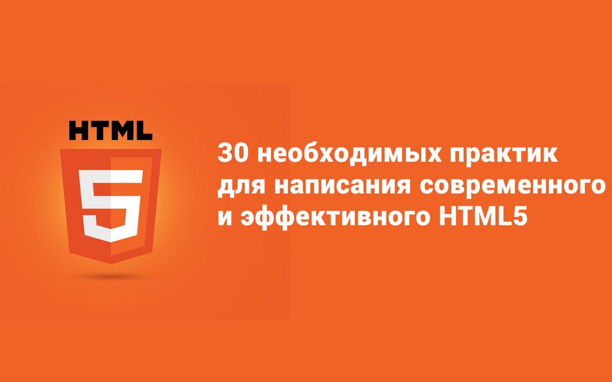 Устаревшие теги и атрибуты | htmlbook.ru