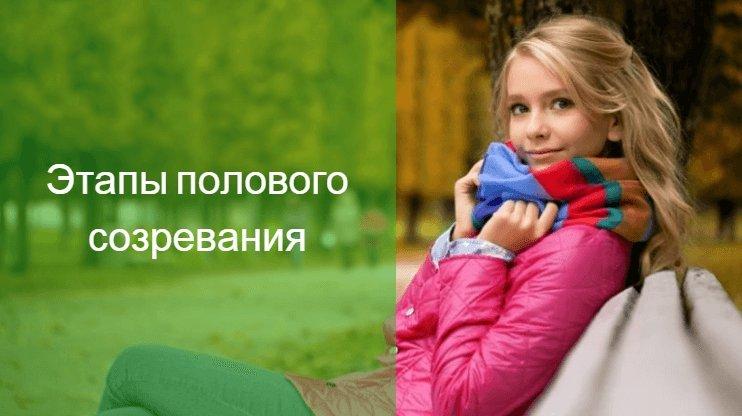 Менархе: что это такое у девочек? | nail-trade.ru