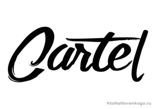 Картель — answr