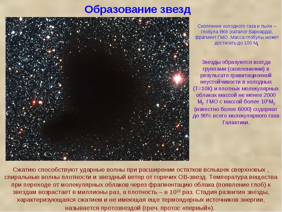 Обсуждение:звёздная эволюция - вики