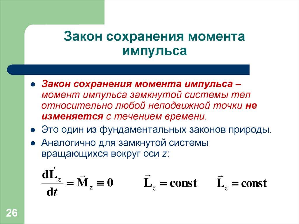 Значение слова «импульс» в 10 онлайн словарях даль, ожегов, ефремова и др. - glosum.ru