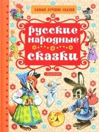 Сказка - это.. русские народные сказки :: syl.ru