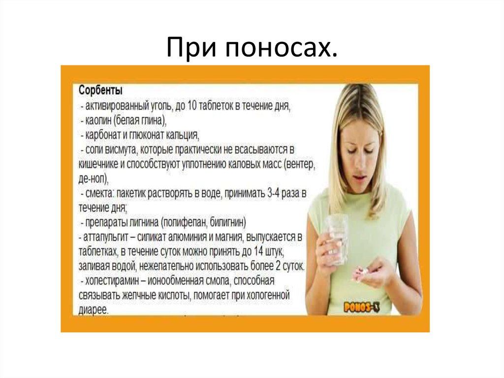 Что такое диарея? препараты от диареи :: syl.ru