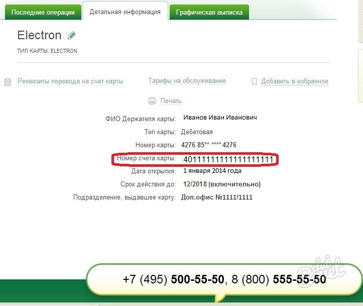 Расшифровка расчетного счета в банке, что означает номер расчетного счета