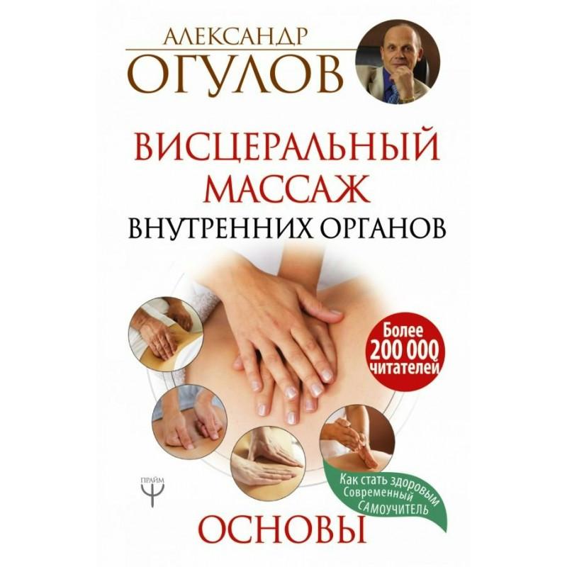 Техника и правила проведения висцерального массажа по огулову