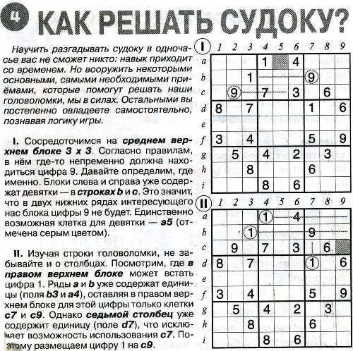 Как решать судоку - способы, методы и стратегия - brainapps.ru