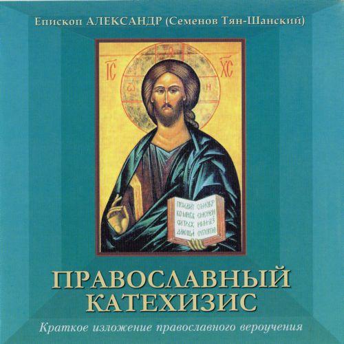 Кто написал катехизис и что это такое