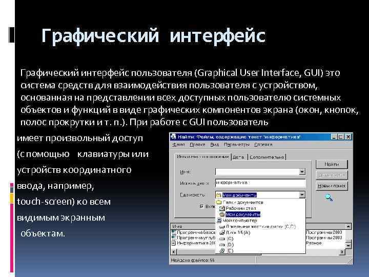 Автоматизируем десктопный gui на python + pywinauto: как подружиться c ms ui automation / хабр
