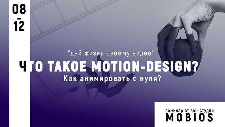 15 лучших онлайн-курсов по motion design для начинающих: программы обучения, цены