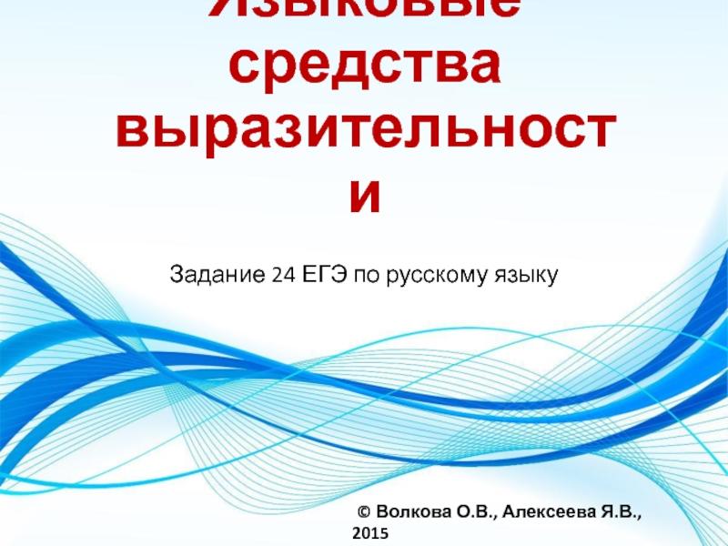 Основные языковые средства в русском языке. языковые средства: определение и употребление