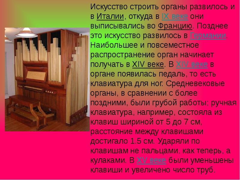 Орган музыкальный инструмент: устройство, история, описание