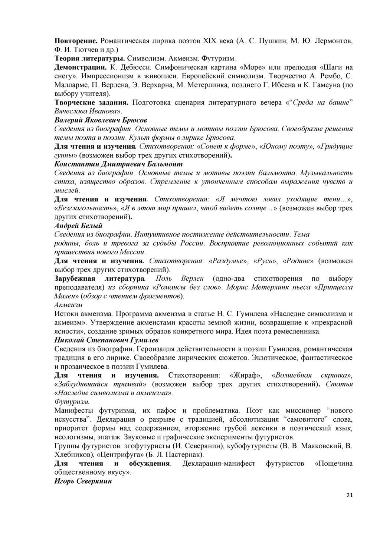 Стансы. что такое стансы в литературе? стансы пушкина, лермонтова, есенина и других поэтов