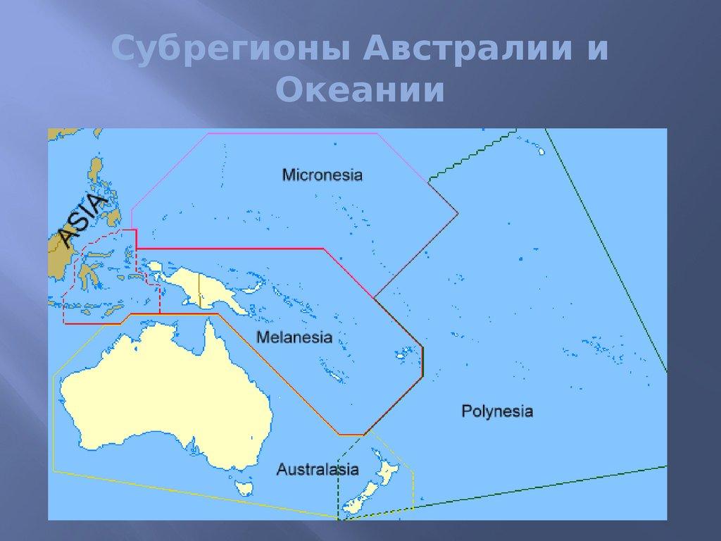 История океании