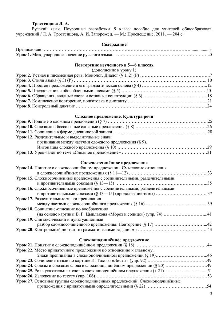 Знаки препинания в сложносочиненном предложении / справочник :: бингоскул