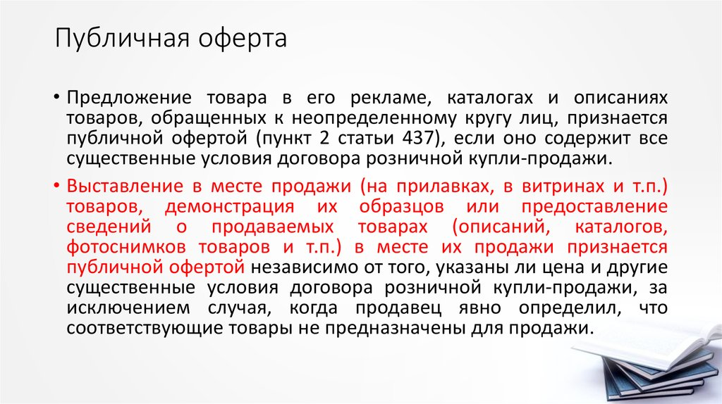 Оферта публичная: определение, условия, пример :: businessman.ru