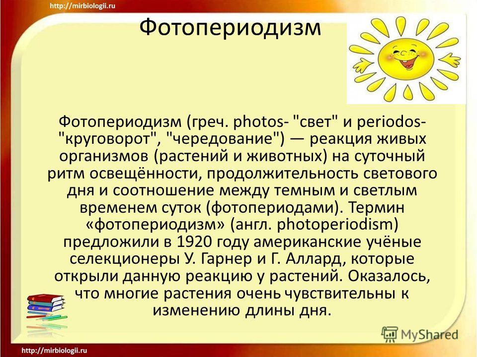 Фотопериодизм. биологические часы. приспособление организмов к сезонным изменениям в природе. фотопериодизм. свет и биологические ритмы. ультрафиолетовые лучи. фотосинтез