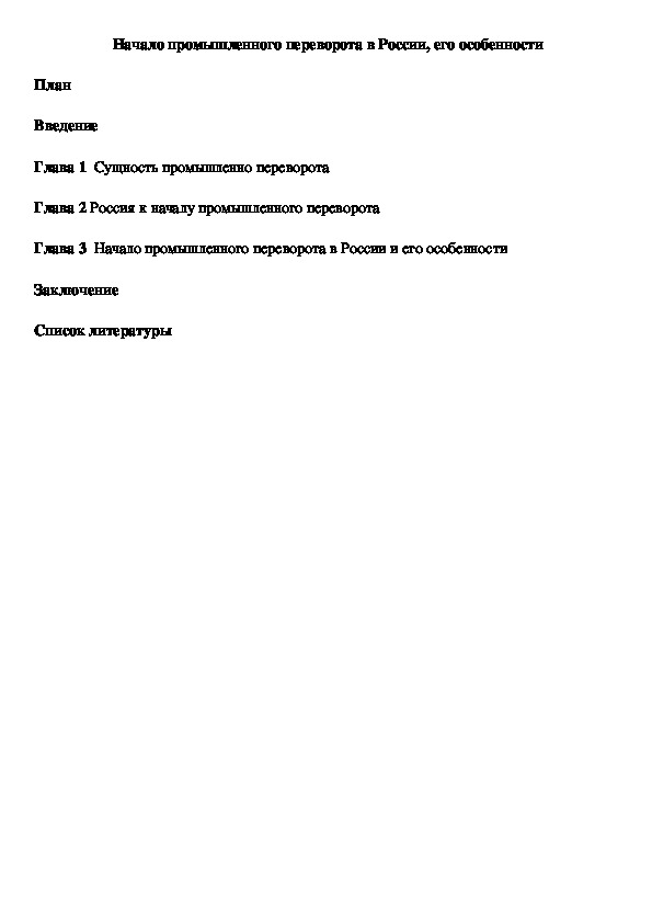 Урок 9: переворот в промышленности - 100urokov.ru